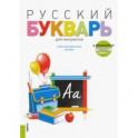 Русский букварь для мигрантов. Учебно-методическое пособие (+ еПриложение)