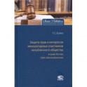 Защита прав и интересов миноритарных участников непубличного общества в праве России, США