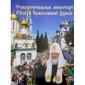 Ставропигиальные монастыри Русской Православной Церкви. Альбом