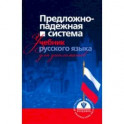 Предложно-падежная система. Учебник русского языка
