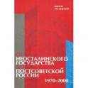 От неосталинского государства до постсоветской России