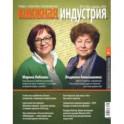 """Журнал """"Книжная индустрия"""" № 3 (163). Апрель 2019"""
