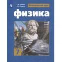 Физика. 7 класс. Учебник. ФП
