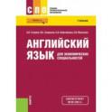 Английский язык для экономических специальностей. Учебник