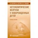 Негемолитические желтухи у новорожденных детей. Учебное пособие