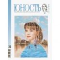 """Журнал """"Юность"""" № 4. 2019"""
