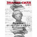 "Журнал ""Знание-сила"" № 6. 2019"