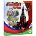 Города-герои. 12 цветных карточек (93*99). ФГОС ДО