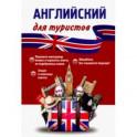 Английский язык для туристов. Тренажер для путешественников