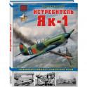 Истребитель Як-1. Любимый самолет советских асов