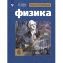 Физика. 8 класс. Учебник. ФП. ФГОС