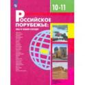 Российское порубежье. 10-11 классы. Учебник. Базовый и углубленный уровни. ФП