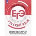 Русский язык. Трудные задания ЕГЭ. Сложные случаи орфографии и пунктуации