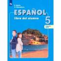 Испанский язык. 5 класс. Учебник для общеобразоват. организаций с углубленным изучением в 2-х ч. Ч 2