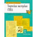 Литература. 5-6 классы. Творческая мастерская стиха