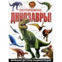 Осторожно, динозавры! Большая детская энциклопедия