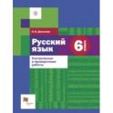 Русский язык. 6 класс. Контрольные и проверочные работы