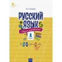 Русский язык. 1 класс. Сборник упражнений. ФГОС