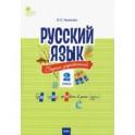 Русский язык. 2 класс. Сборник упражнений. ФГОС