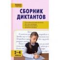 Русский язык. 2-4 классы. Сборник диктантов и проверочных работ. ФГОС