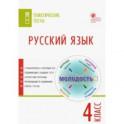 Русский язык. 4 класс. Тематические тесты. ФГОС