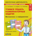 Математика и информатика. 1-4 классы. Учимся решать комбинаторные задачи. ФГОС
