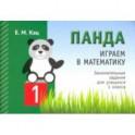 Играем в математику. Панда. 1 класс. Занимательные задания