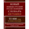 Новый немецко-русский и русско-немецкий словарь для учащихся. 55 000 слов с практической транскрипц.