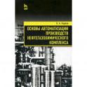 Основы автоматизации производств нефтегазохимического комплекса