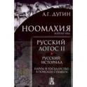 Ноомахия. Русский логос II. Русский историал