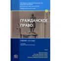 Гражданское право. Учебник. Том 2. вещное право. Наследственное право. Интеллектуальные права