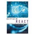 Изучаем React. 2-е издание