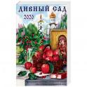 Дивный сад. Православный календарь на 2020 год с чтением на каждый день