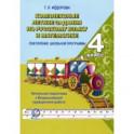 Русский язык и математика. 4 класс. Комплексные летние задания. Повторение школьной программы