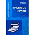 Трудовое право. Учебник для магистратуры. В 2-х частях. Часть 2