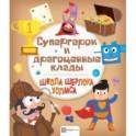 Супергерои и драгоценные клады