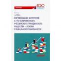 Согласование интересов страт современного российского гражданского общества