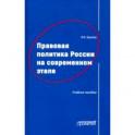 Правовая политика России на современном этапе. Учебное пособие
