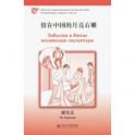Забытая в Китае юэлянская скульптура