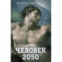 Человек 2050