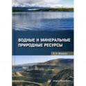 Водные и минеральные природные ресурсы