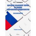 Обучение языковой теории на основе современных медиатекстов. Лексикология. Учебное пособие