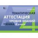 Русский язык. 4 класс. Тематическая аттестация уровня знаний ученика