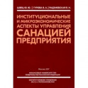 Институциональные и микроэкономические аспекты управление санацией предприятия