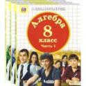 Математика. Алгебра. 8 класс. Учебник. Комплект. В 3-х частях. ФП