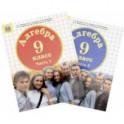 Математика. Алгебра. 9 класс. Учебник. Комплект в 2-х частях. ФП. ФГОС