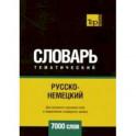 Русско-немецкий тематический словарь. 7000 слов