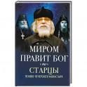Миром правит Бог. Старцы Псково-Печерского монастыря о Промысле Божием