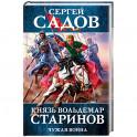 Князь Вольдемар Старинов. Книга 2. Чужая война