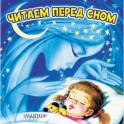 Читаем перед сном